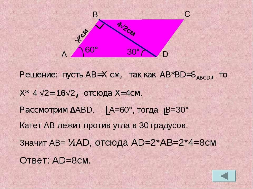 Решение: пусть AB=X см, так как AB*BD=SABCD, то X* 4 √2= 16√2, отсюда X=4см. ...