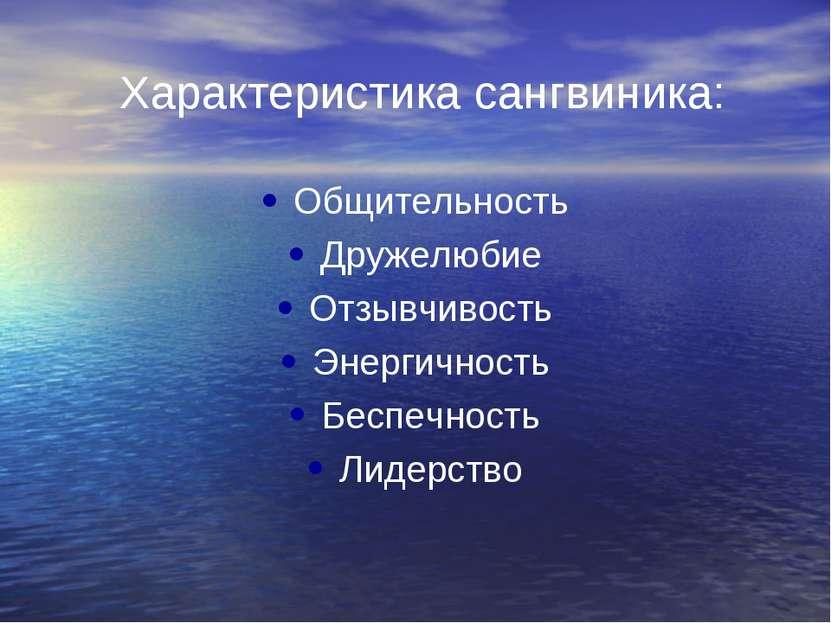 Характеристика сангвиника: Общительность Дружелюбие Отзывчивость Энергичность...