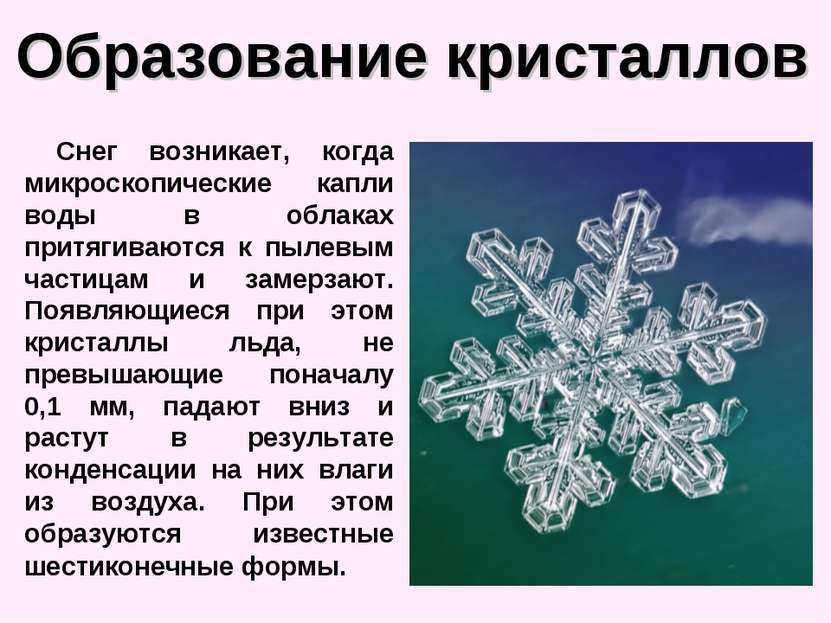 Образование кристаллов Снег возникает, когда микроскопические капли воды в об...