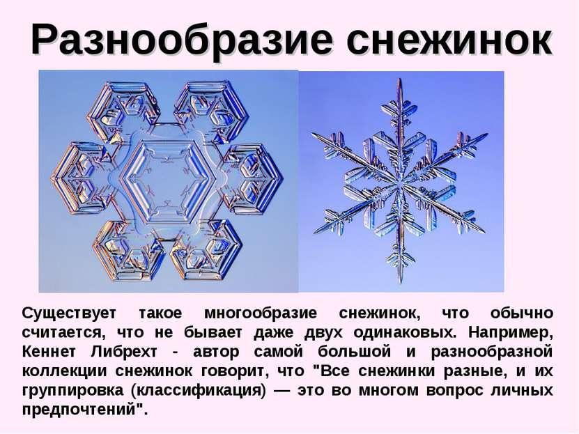 Разнообразие снежинок Существует такое многообразие снежинок, что обычно счит...
