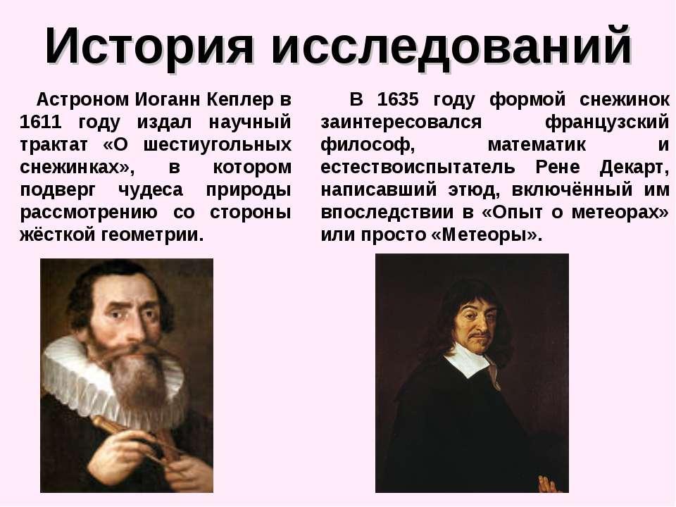 История исследований Астроном Иоганн Кеплер в 1611 году издал научный трактат...