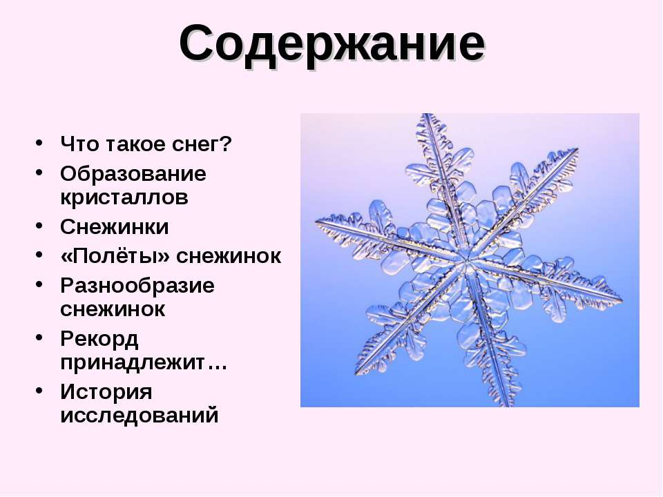 Содержание Что такое снег? Образование кристаллов Снежинки «Полёты» снежинок ...