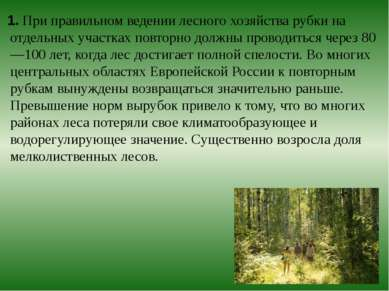 1. При правильном ведении лесного хозяйства рубки на отдельных участках повто...