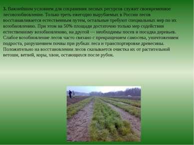 3. Важнейшим условием для сохранения лесных ресурсов служит своевременное лес...