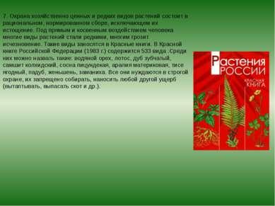 7. Охрана хозяйственно ценных и редких видов растений состоит в рациональном,...