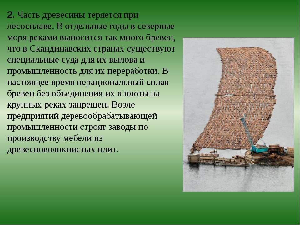 2. Часть древесины теряется при лесосплаве. В отдельные годы в северные моря ...