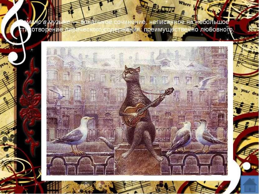 Что такое музыка? Музыкальные инструменты Классификация музыкальных произведе...