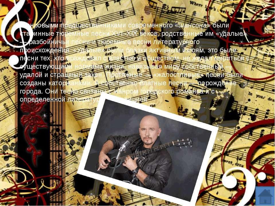 Поп-му зыка (англ.pop-music от popular music) — направление современной музы...