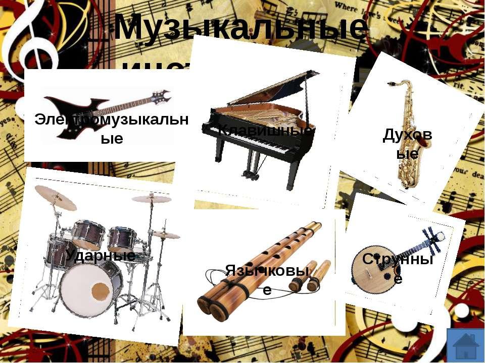 Классическая музыка (от лат. сlassicus – образцовый) - образцовые музыкальные...