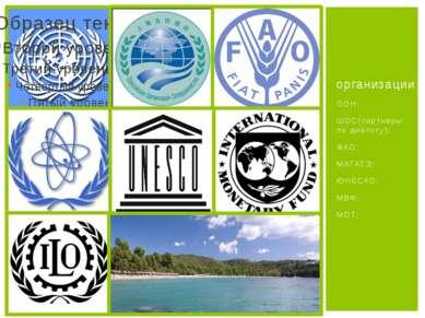 ООН; ШОС(партнёры по диалогу); ФАО; МАГАТЭ; ЮНЕСКО; МВФ; МОТ; организации