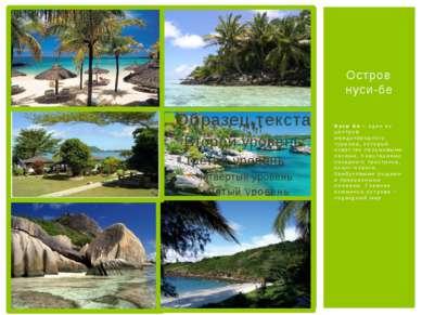 Нуси Бе– один из центров международного туризма, который известен пальмовыми...