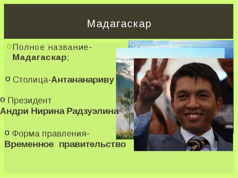 Полное название-Мадагаскар; Мадагаскар Столица-Антананариву ; Президент Андри...