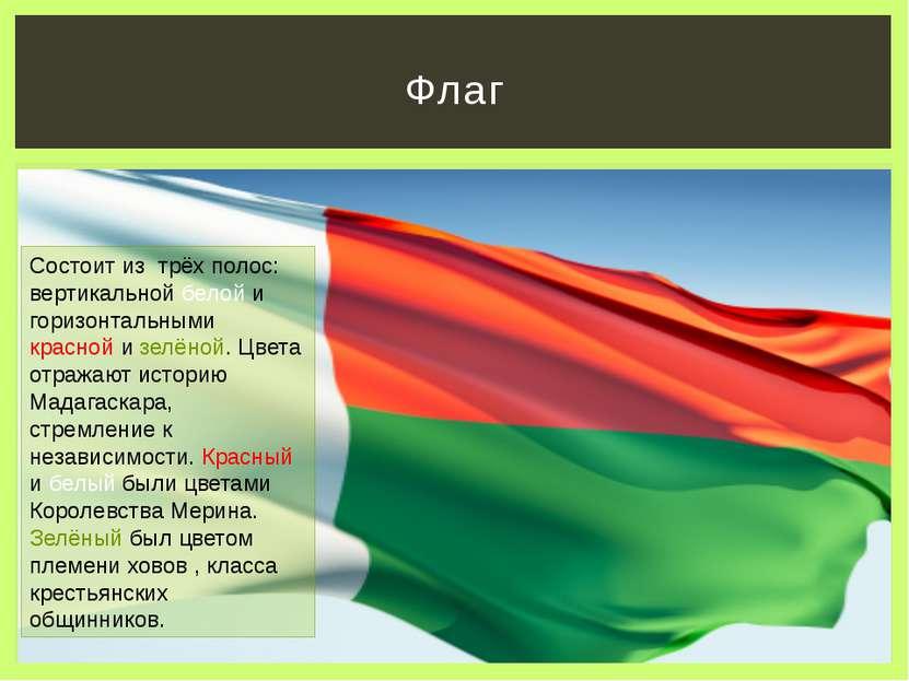 Флаг Состоит из трёх полос: вертикальной белой и горизонтальными красной и зе...