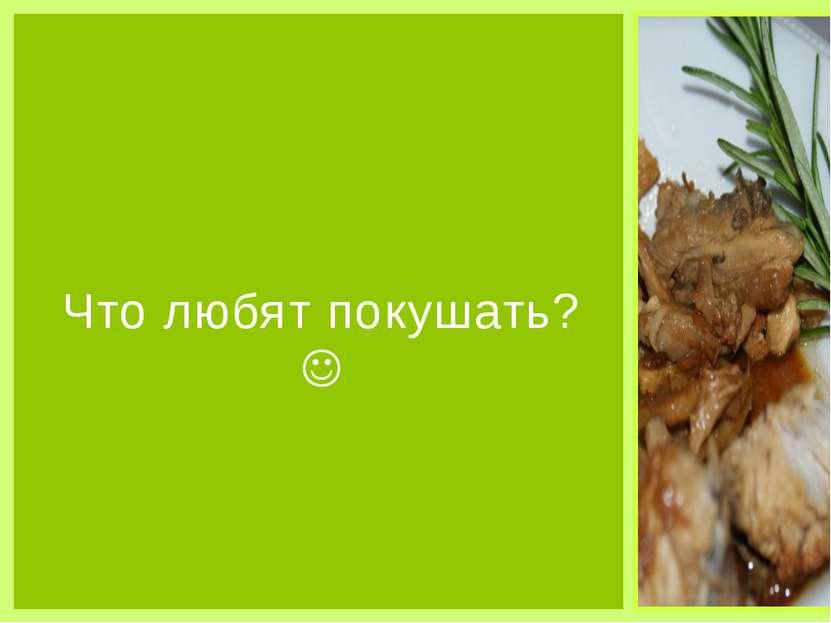 Что любят покушать? Основа всей кухни - рис во всевозможных комбинациях с раз...