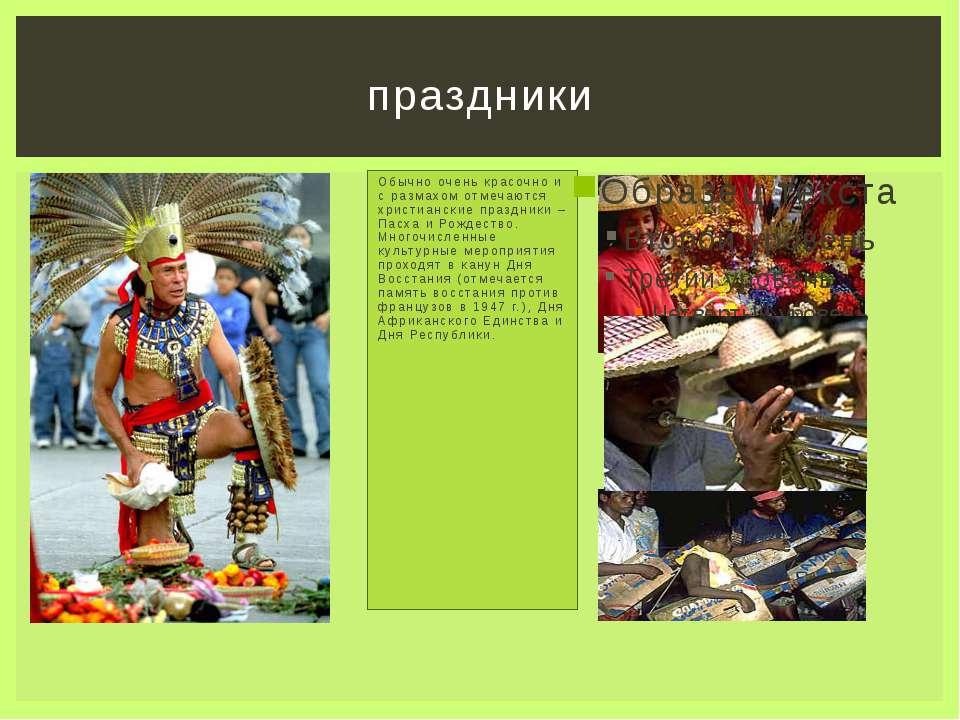 Обычно очень красочно и с размахом отмечаются христианские праздники – Пасха ...
