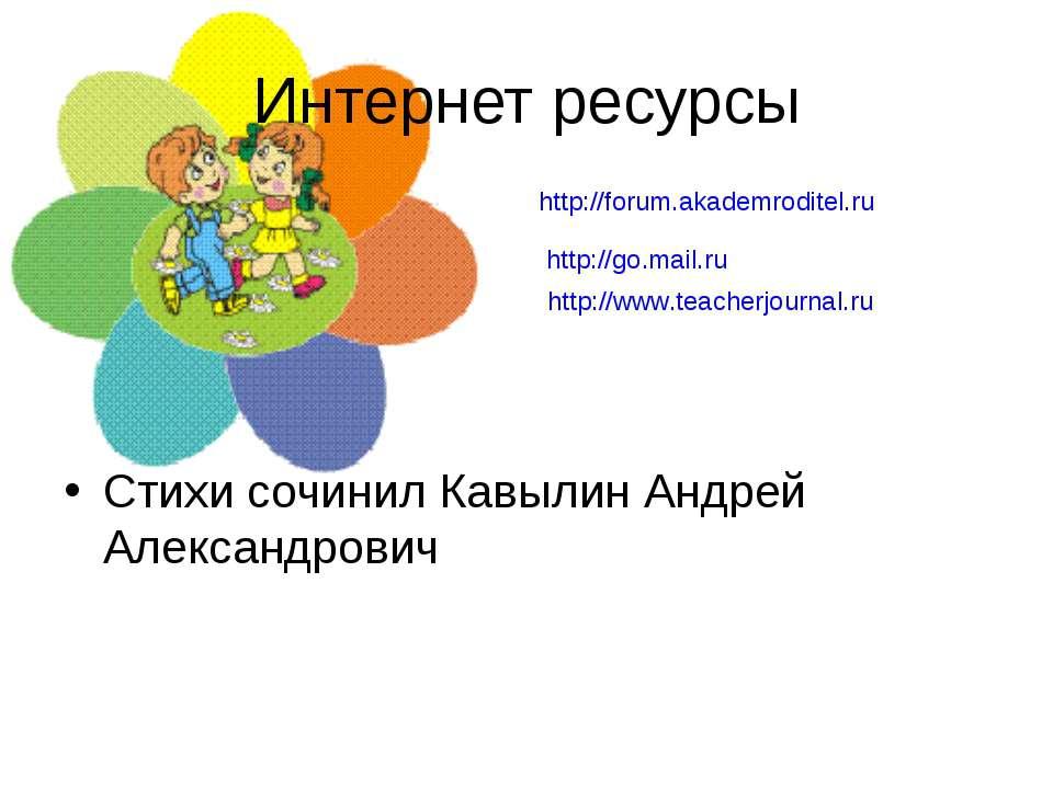 Интернет ресурсы Стихи сочинил Кавылин Андрей Александрович  http://forum.ak...