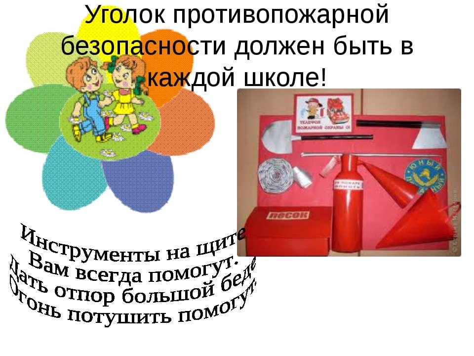 Уголок противопожарной безопасности должен быть в каждой школе!