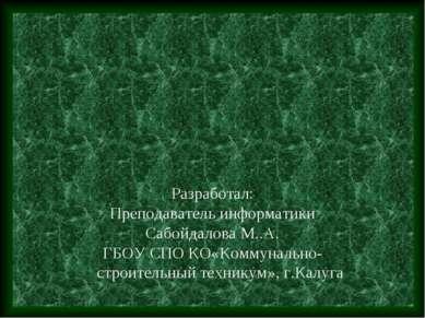 Разработал: Преподаватель информатики Сабойдалова М..А. ГБОУ СПО КО«Коммуналь...