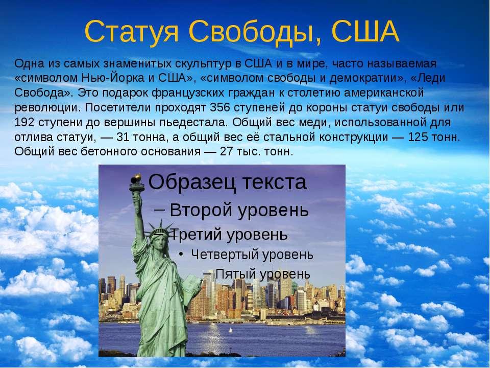 Статуя Свободы, США Одна из самых знаменитых скульптур в США и в мире, часто ...
