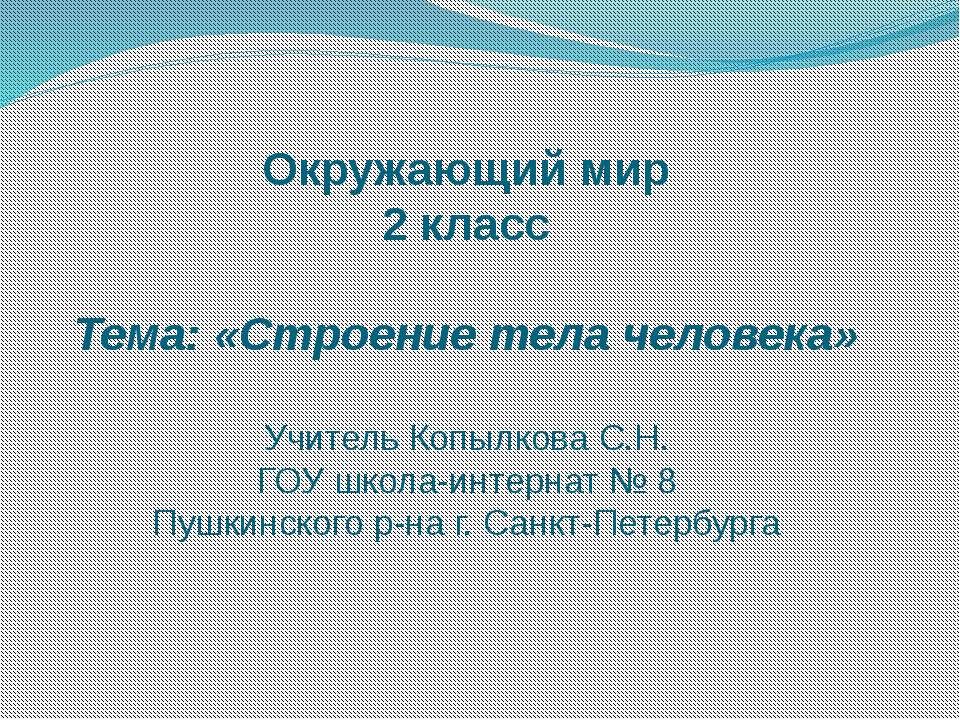 Окружающий мир 2 класс Тема: «Строение тела человека» Учитель Копылкова С.Н. ...