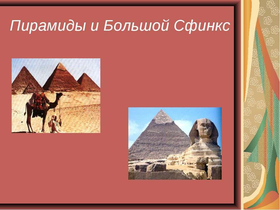 Пирамиды и Большой Сфинкс