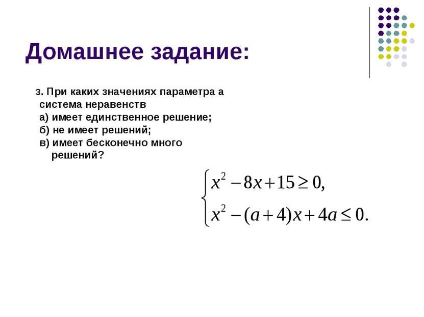 Домашнее задание: 3. При каких значениях параметра а система неравенств а) им...