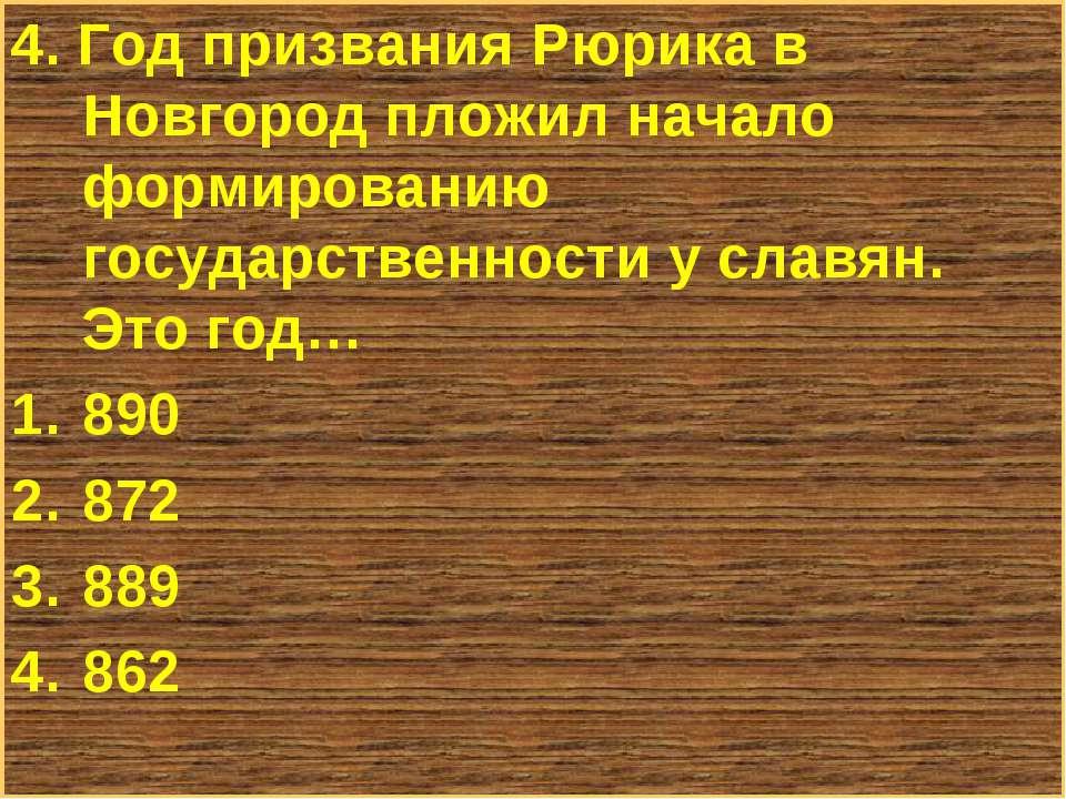 4. Год призвания Рюрика в Новгород пложил начало формированию государственнос...
