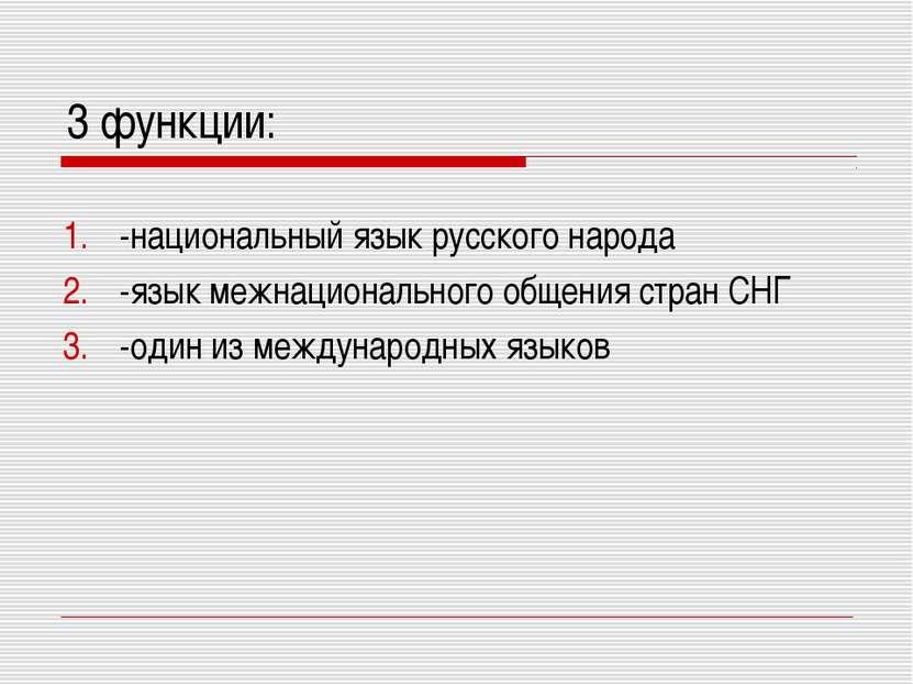 3 функции: -национальный язык русского народа -язык межнационального общения ...