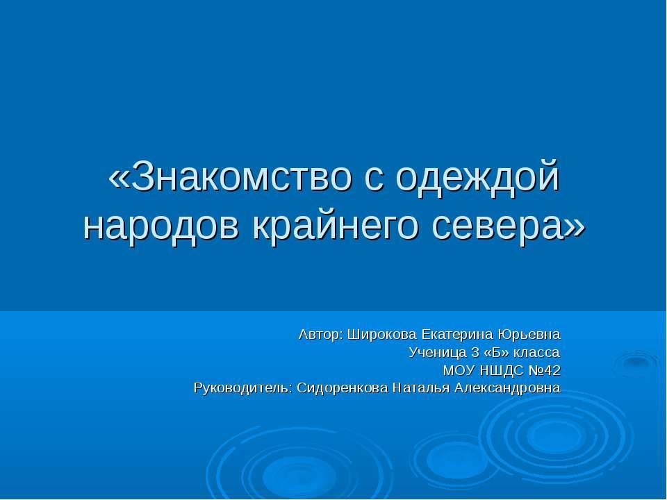 «Знакомство с одеждой народов крайнего севера» Автор: Широкова Екатерина Юрье...