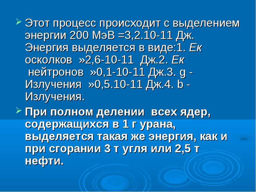 Этот процесс происходит с выделением энергии 200 МэВ =3,2.10-11 Дж. Энергия в...