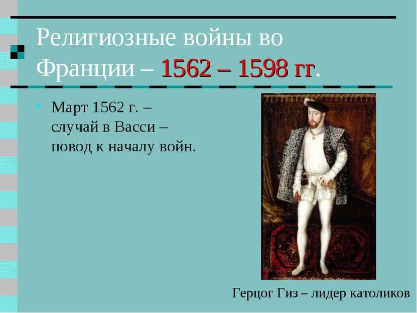 Религиозные войны во Франции – 1562 – 1598 гг. Март 1562 г. – случай в Васси ...