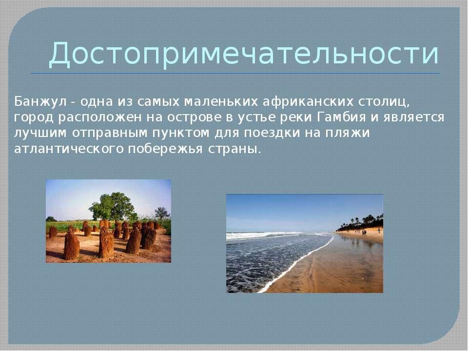 Достопримечательности Банжул - одна из самых маленьких африканских столиц, го...