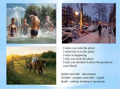 Bridle – уздечка, barefooted -босоногая Twilight – сумерки, snow-drift – сугр...