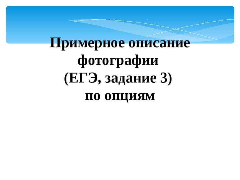 Примерноеописание фотографии (ЕГЭ, задание 3) по опциям