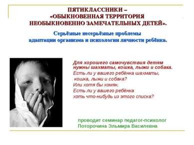 ПЯТИКЛАССНИКИ – «ОБЫКНОВЕННАЯ ТЕРРИТОРИЯ НЕОБЫКНОВЕННО ЗАМЕЧАТЕЛЬНЫХ ДЕТЕЙ». ...