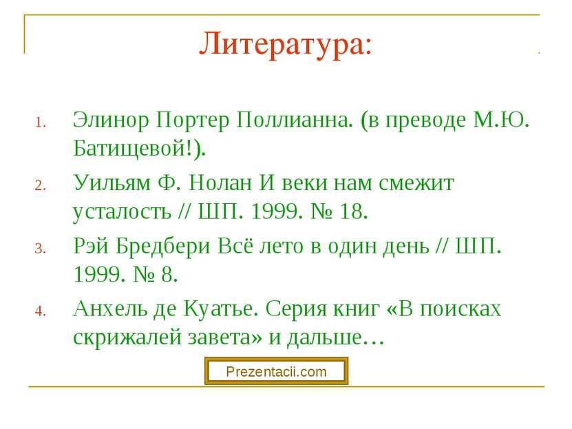 Литература: Элинор Портер Поллианна. (в преводе М.Ю. Батищевой!). Уильям Ф. Н...