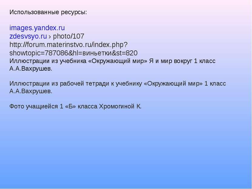 Использованные ресурсы: images.yandex.ru zdesvsyo.ru › photo/107 http://forum...