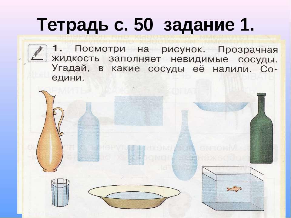 Тетрадь с. 50 задание 1.