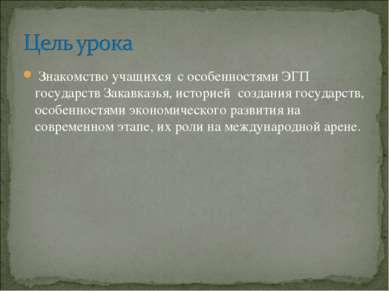 Знакомство учащихся с особенностями ЭГП государств Закавказья, историей созда...