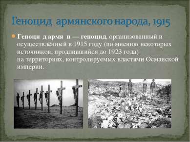 Геноци дармя н—геноцид, организованный и осуществлённый в 1915году (по мн...