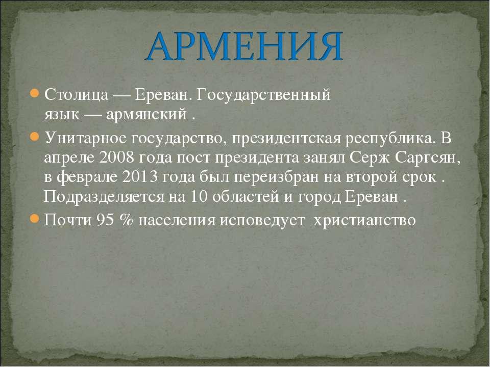 Столица—Ереван. Государственный язык—армянский. Унитарное государство,п...