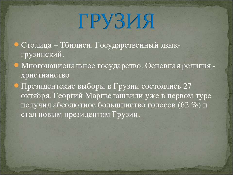 Столица – Тбилиси. Государственный язык- грузинский. Многонациональное госуда...