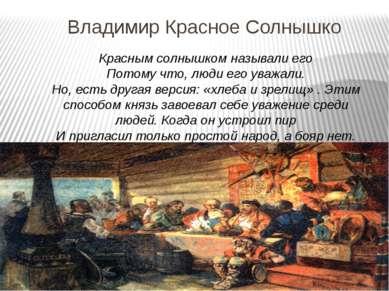 Владимир Красное Солнышко Красным солнышком называли его Потому что, люди его...
