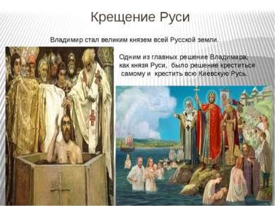 Крещение Руси Владимир стал великим князем всей Русской земли. Одним из главн...