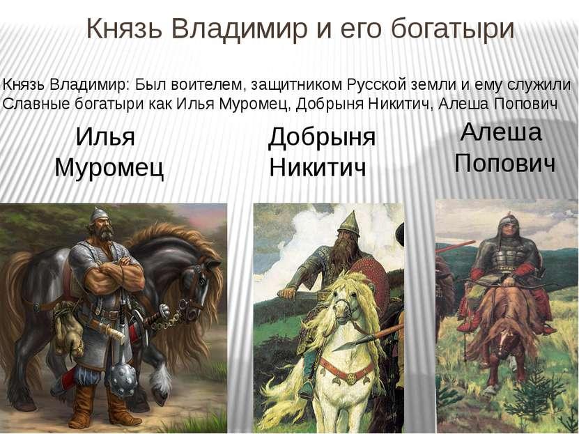 Князь Владимир и его богатыри Князь Владимир: Был воителем, защитником Русско...