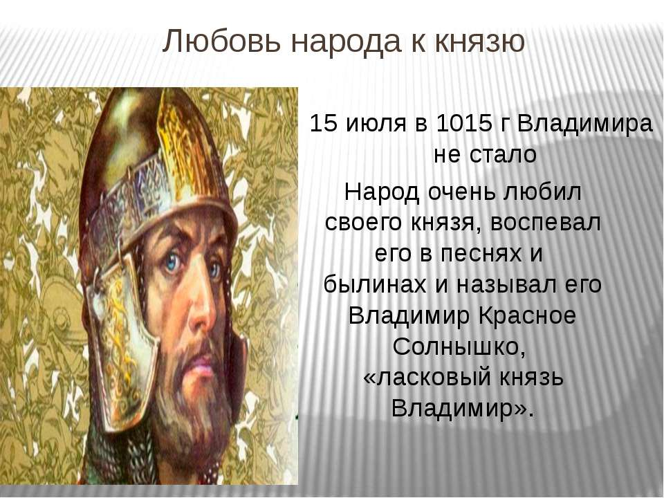 Любовь народа к князю Народ очень любил своего князя, воспевал его в песнях и...