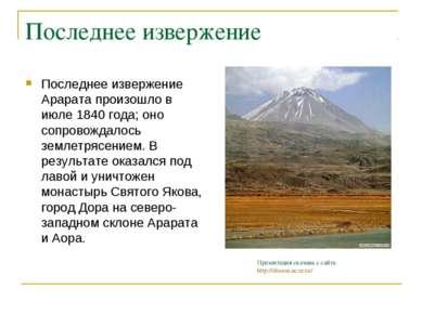 Последнее извержение Последнее извержение Арарата произошло в июле 1840 года;...