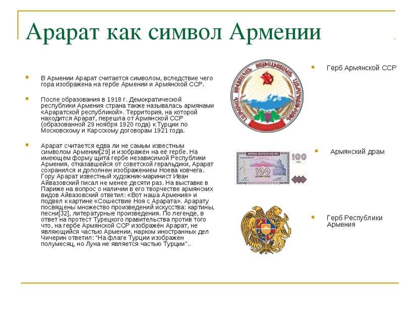 Арарат как символ Армении В Армении Арарат считается символом, вследствие чег...