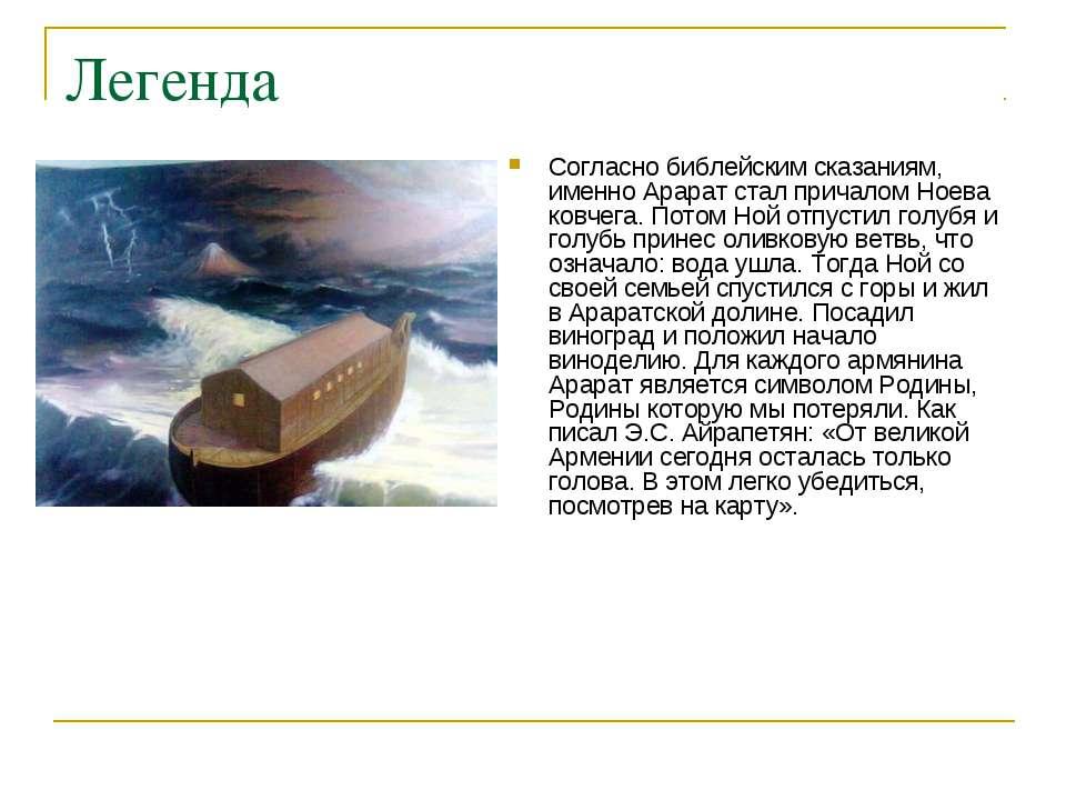 Легенда Согласно библейским сказаниям, именно Арарат стал причалом Ноева ковч...