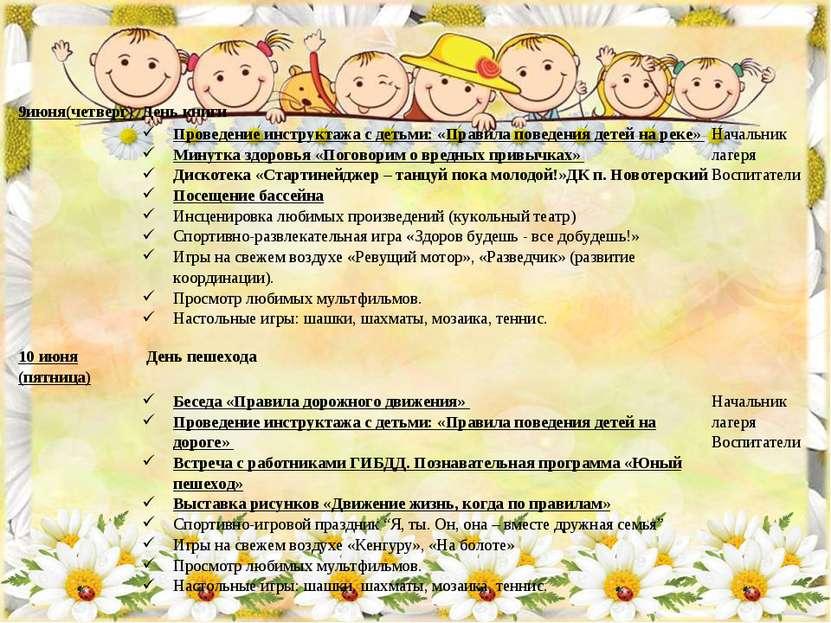 9июня(четверг) День книги Проведение инструктажа с детьми: «Правила поведения...